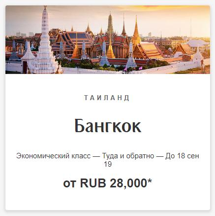 Авиабиеты в Бангкок от Emirates