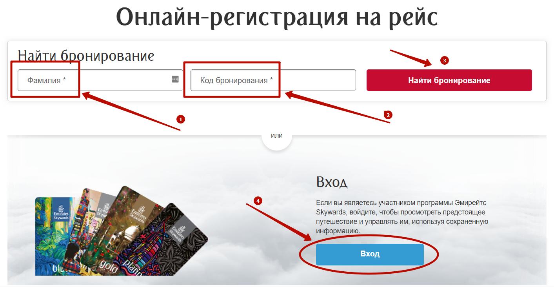 Онлайн-регистрация Emirates